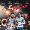 Download مهرجان - صاحبوني ( نجوم عايم في بحر الغدر ) احمد عزت و على سمارة - ميدو جاد - توزيع ابو صابر Mp3
