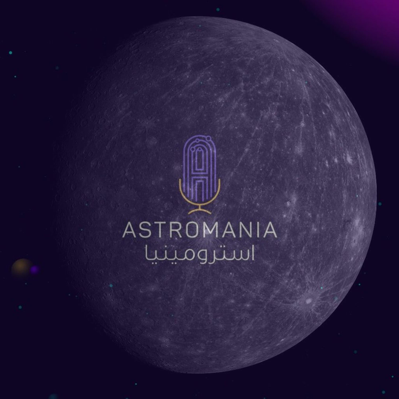 2. (شبيه القمر.. صديق الشمس (كوكب عطارد