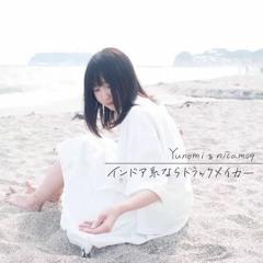Yunomi & Nicamoq; -インドア系ならトラックメイカー ~TOMOYU db Funkot Boot~[Matsu][prev]