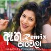 Download Atha Pawela - Eranga Jayawardhana (Remix) | Sinhala DJ Songs | Remix Songs (2019) Mp3