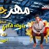 Download مهرجان بنت الجيران الجزء الثاني دمار مهرجان بنوته قلبى خطفتنى  غناء /توزيع احمد ساسو 2020 Mp3