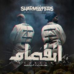 Sharmoofers - Enfsam   شارموفرز - انفصام