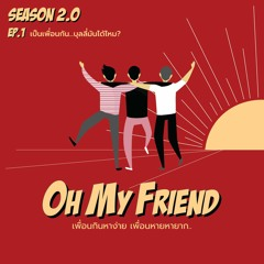 OMF [SS2] EP.1 : เป็นเพื่อนกัน...บุลลี่มันได้ไหม
