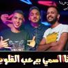 Download مهرجان انا اسمى بيرعب القلوب - صلاح ازعرينا و سعودى - توزيع مانو ريمكس Mp3