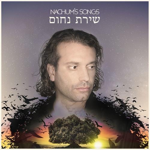 Nachum's Songs/ Shirat Nachum