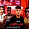 Download مهرجان وقت الخوف غناء نادر زين و يوسف عمرو - كلمات محكمة الزعيم - توزيع محمد مزيكا 2020 Mp3