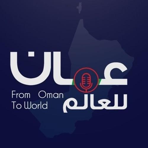 قصة من التراث العُماني في حلقة جديدة من برنامج: من عُمان للعالم