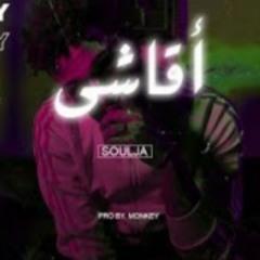 Soulja - اقاشي (Prod. By Monkey) حُر(MP3_160K).mp3