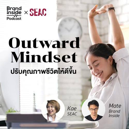 BI Podcast - Outward Mindset ปรับคุณภาพชีวิตให้ดีขึ้น