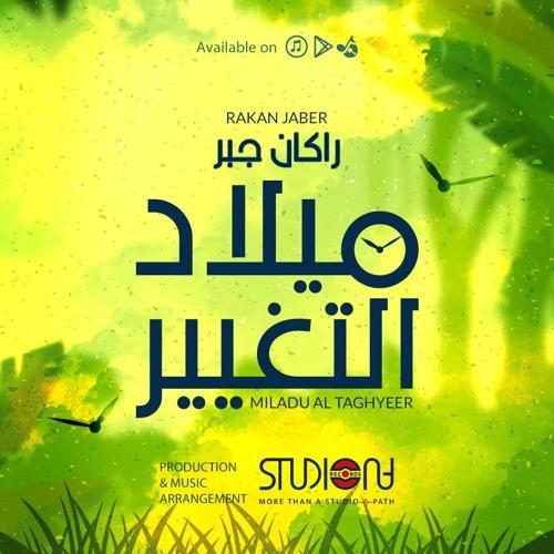 ميلاد التغيير راكان جبر || Miladu Al Taghyeer