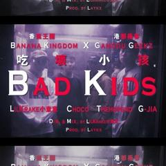 lilKrake小章章 & Choco & Thehopend & G-JIA - Bad Kids 吃壞小孩