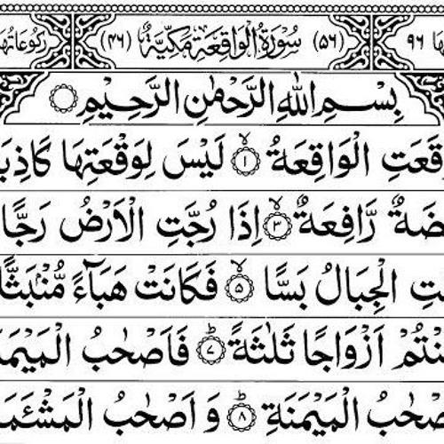 Surah Al Waqiah Full Text - Rowansroom