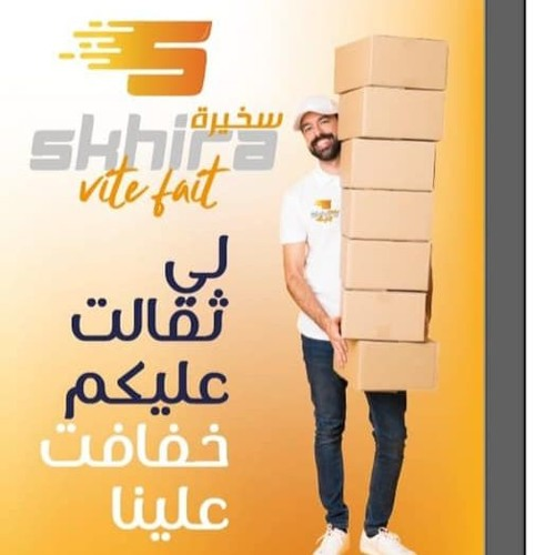 """""""سخيرة vite fait """" مبادرة لدعم الشباب وتنمية الأسر ومحاربة الفقر في المغرب"""
