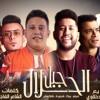 Download مهرجان | جبل الحلال  - حسن شاكوش - فيلو - حمو بيكا  2020 Mp3