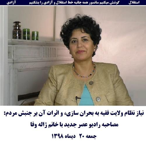 Jaleh Wafa 98-10-20=نیاز نظام ولایت فقیه به بحران سازی، و اثرات آن بر جنبش مردم: مصاحبه با ژاله وفا