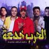 Download مهرجان الحرب خدعه غناء احمد الخولي و شواحه و إيفا الإيراني Mp3