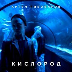 Артем Пивоваров - Кислород (рокавага направления)