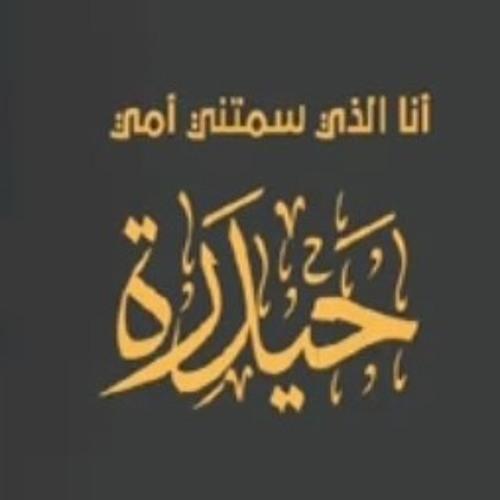 أنا الذي سمتني أُمّي حيدرة/المنشد محمد صفي الدين فرقة أمجاد الإنشادية 2020