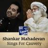 Download Cauvery Thaaye - A Song By Sadhguru  Ft. Shankar Mahadevan Mp3
