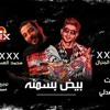 Download مهرجان بيض بسمنه غناء شبرا الجنرال - محمد العسكري - كلمات - محمد عدلي - توزيع عمرو حاحا 2020 Mp3