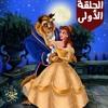 Download قصة الجميلة والوحش - الأمير والساحرة Mp3