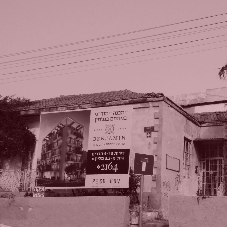 קצרצרים התחדשות עירונית | נטע זיו | רגולציה וחלוקה