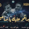 Download مهرجان برافو عليك ياصاحبي القمة شعبي  غناء:تيتو&حودة بندق Mp3