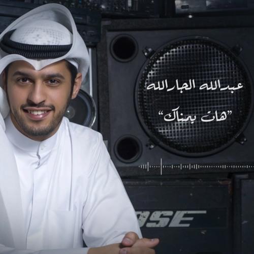 هات يمناك || عبدالله الجارالله نسخة المؤثرات