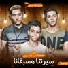 Download مهرجان عملنا قيمه لجزم قديمه غناء يوسف الشقي - اوشا - بوجي توزيع درامز اسلام مارك 2020 Mp3