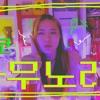 [여자버전] 지코(ZICO) - 아무노래(Any song) l (Cover by 배어리)