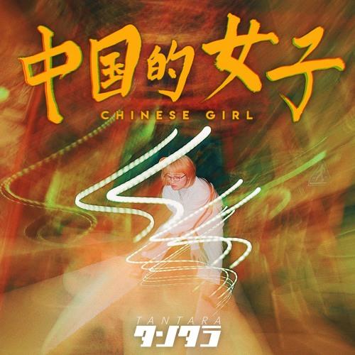 中国的女子(Chinese Girl)/ッタンタラ/DEPO LABO MUSIC