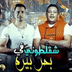 مهرجان   شقلطوني في بحر بيره - حمو بيكا   حسن شاكوش 2019