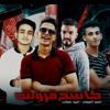Download مهرجان كاسح قروش غناء احمد الخولي و امين خطاب Mp3