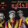 Download المهرجان اللي خارب مصر 2020 | الحكاية محمد طبق - طارق حكايات - محمود شقاوة - توزيع مصطفي البوب Mp3