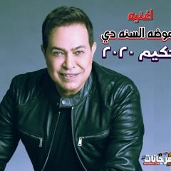 اغنية الموضه السنه دي  - حكيم 2020 - كلمات ملاك عادل  - الحان عصام اسماعيل - توزيع زيزو فاروق