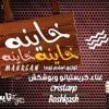 Download اقوي مهرجانات 2020 مهرجان خاينه خاينه(بتلعب بيا )كريستيانو وبوشكش توزيع إسلام لوما/خارب التيك توك Mp3