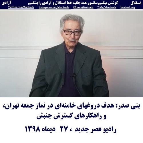 Banisadr 98-10-27=بنی صدر: هدف دروغهای خامنهای در نماز جمعه تهران، و راهکارهای گسترش جنبش