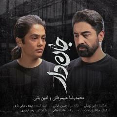Jandar - Mohammadreza Alimardani, Amin Bani | جاندار - محمدرضا علیمردانی و امین بانی