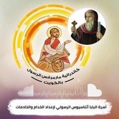 اللاهوت العقيدى -الخطية الأصلية  - الجمعة 25 اكتوبر2019 - نيافة الأنبا رافائيل
