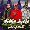 Download مهرجان هتعيش هتشوف احمد الخولي Mp3