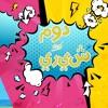 Download برنامج دوم وشيري - الحلقه السابعة - إحنا الحياة Mp3
