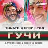 Тимати & Егор Крид - Гучи (Lavrushkin & Eddie G Remix)