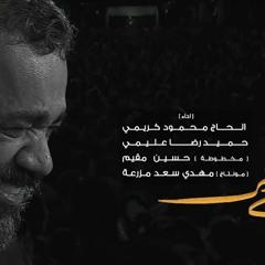 مگه یادم میره الحاج محمود كريمي و حميد رضا عليمي