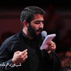 منم بايد برم- حسين طاهري- شب نوزدهم ماه مبارك رمضان
