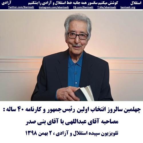 Banisadr 98-11-02=چهلمین سالروز انتخاب اولین رئیس جمهور و کارنامه ۴۰ ساله : مصاحبه با آقای بنی صدر