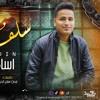 Download اغنيه سلف ودين - اسامه الطيب - توزيع عمرو الخضرى Mp3