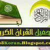 Download سورة البقرة رعد الكردي Mp3