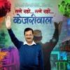 Download AAP Official Song   Lage Raho Kejriwal 2020 Mp3