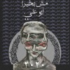 Download ABO ALI   NOT OKAY  أبو علي   مش بخير Mp3