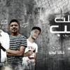 Download مهرجان بطلت احب (سيجاره فى سيجاره) غناء احمد موزه و عصام صاصا Mp3